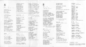 1986磁带新加坡版凝望-歌词