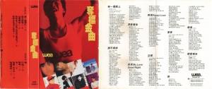 1986 华纳 夺标金曲港版磁带
