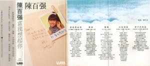 1986 华纳 当我想起你港版磁带-封面