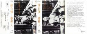 1987港版磁带梦里人-封面