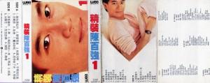 1987 华纳 精装陈百强1港版磁带-封面