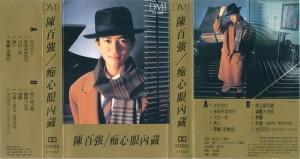 1987 DMI 痴心眼内藏港版磁带-封面