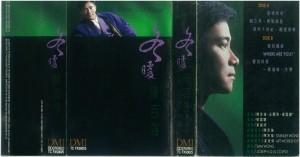 1988港版磁带冬暖-封面