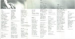 1988港版磁带冬暖-歌词