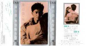 1988 DMI 无声胜有声港版磁带-封面