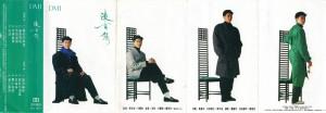 1988-DMI-神仙也移民港版磁带-封面1