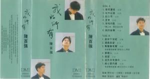 1989港版磁带我的所有-封面