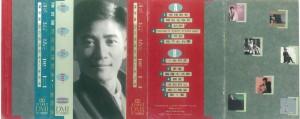 1989港版磁带我的所有2-封面