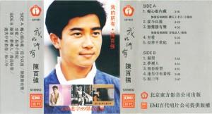 1989 我的所有中国引进版磁带-封面