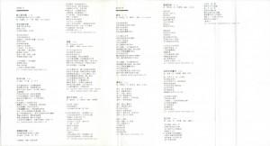 1989 我的所有中国引进版磁带-歌词
