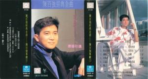 1989 陈百强经典金曲中国引进版磁带-封面