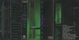 1989 DMI 浪漫音乐集港版磁带-封面