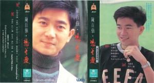 1991 凭着爱 中国引进版磁带-封面