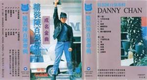 1991 精装陈百强专辑 中国引进版磁带-封面