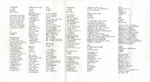 1991 精装陈百强专辑 中国引进版磁带-歌词