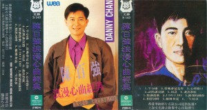 1991 陈百强浪漫心曲经典-中国引进版-封面