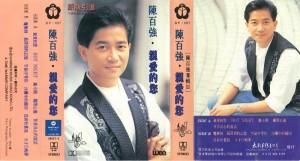 1992 陈百强亲爱的您中国引进版磁带-封面