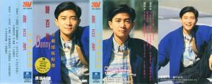 1993 陈百强珍藏绝版精选 中国引进磁带-封面