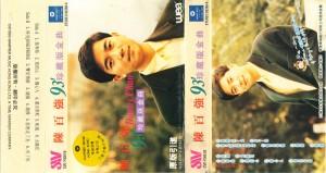 1993 陈百强93珍藏版金曲 中国引进版磁带-封面