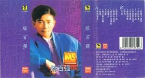 1998 陳百強MASTERSONICby DENON 中国引进版磁带-封面