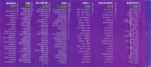 1998 陳百強MASTERSONICby DENON 中国引进版磁带-歌詞1