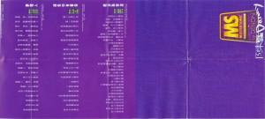 1998 陳百強MASTERSONICby DENON 中国引进版磁带-歌詞2