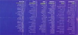 1998 陳百強MASTERSONICby DENON 中国引进版磁带-歌詞3