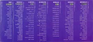 1998 陳百強MASTERSONICby DENON 中国引进版磁带-歌詞4