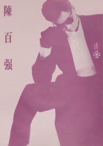 1985陳百強精選-唱片宣傳-yyfixed