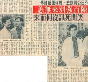 1985 陈百强别来无恙 笑问死讯从何而来