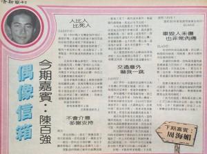 1986 清新週刊 偶像信箱 - 陈百强