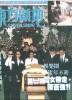 1993 東方新地 Selina