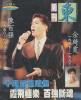 1993 東週刊N°53(陳百強封面) 1993.10.27 ≡^I^≡
