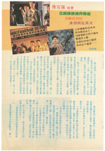 1989-陈百强坦言已将择偶条件降低1