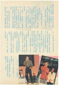 1989-陈百强坦言已将择偶条件降低2