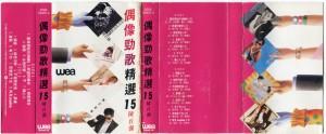 1986港版磁带偶像劲歌15-封面