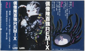 1986港版磁带偶像remix-封面