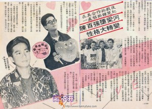 1986 陳百強墮愛河 性格大轉變 by Kark