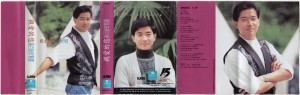 1992港版磁带亲爱的您-封面