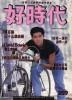 1986 好时代N°259(陳百強封面) 三十五歲結婚 1986.10.16 封面(調色)cat