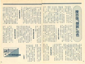 1982 中文歌曲縱橫談 - 陳百強「傾訴」出色