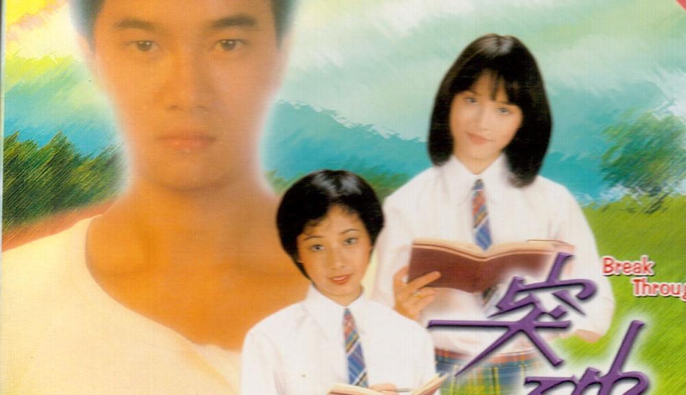TVB出版突破VCD剧集-套盒正面