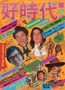 1980 好時代 102 陳百強宜娶肥婆 (封面)