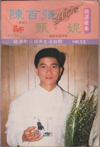1988陈百强梦里人简谱插图2