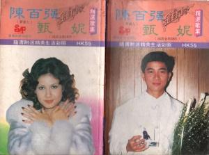 1988陈百强梦里人简谱特色图片