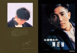 1993永远怀念你陈百强特色图片