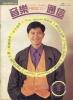 1990.08.11 音乐通信 Music Bus 181期封面