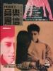 1988.08.05 音乐通信 Music Bus 109期封面