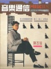 1988.02.05 音乐通信84期封面