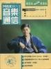 1988.12.09 音樂通信 Music Bus 127期封面